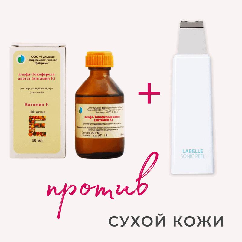 Фонофорез и витамин Е против сухости кожи