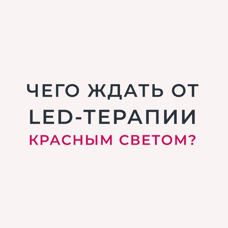 LED терапия красным светом