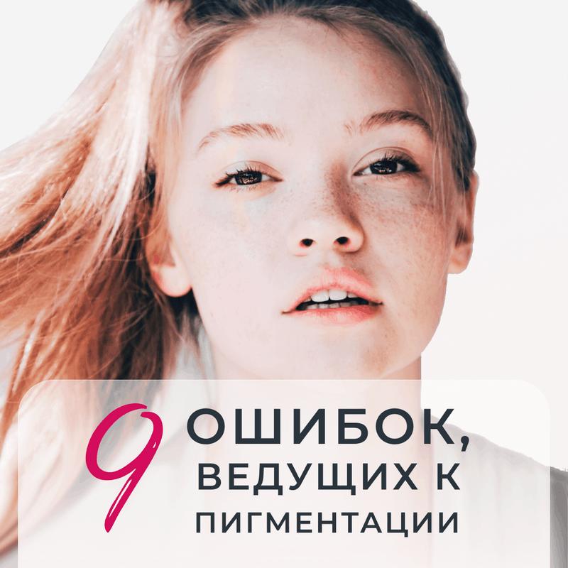 9 ошибок, ведущих к гиперпигментации