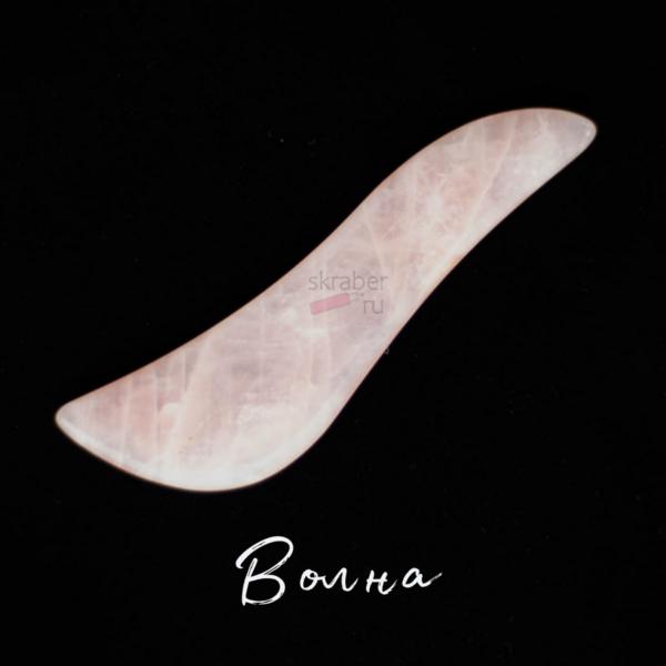Скребок Гуаша Волна из розового кварца